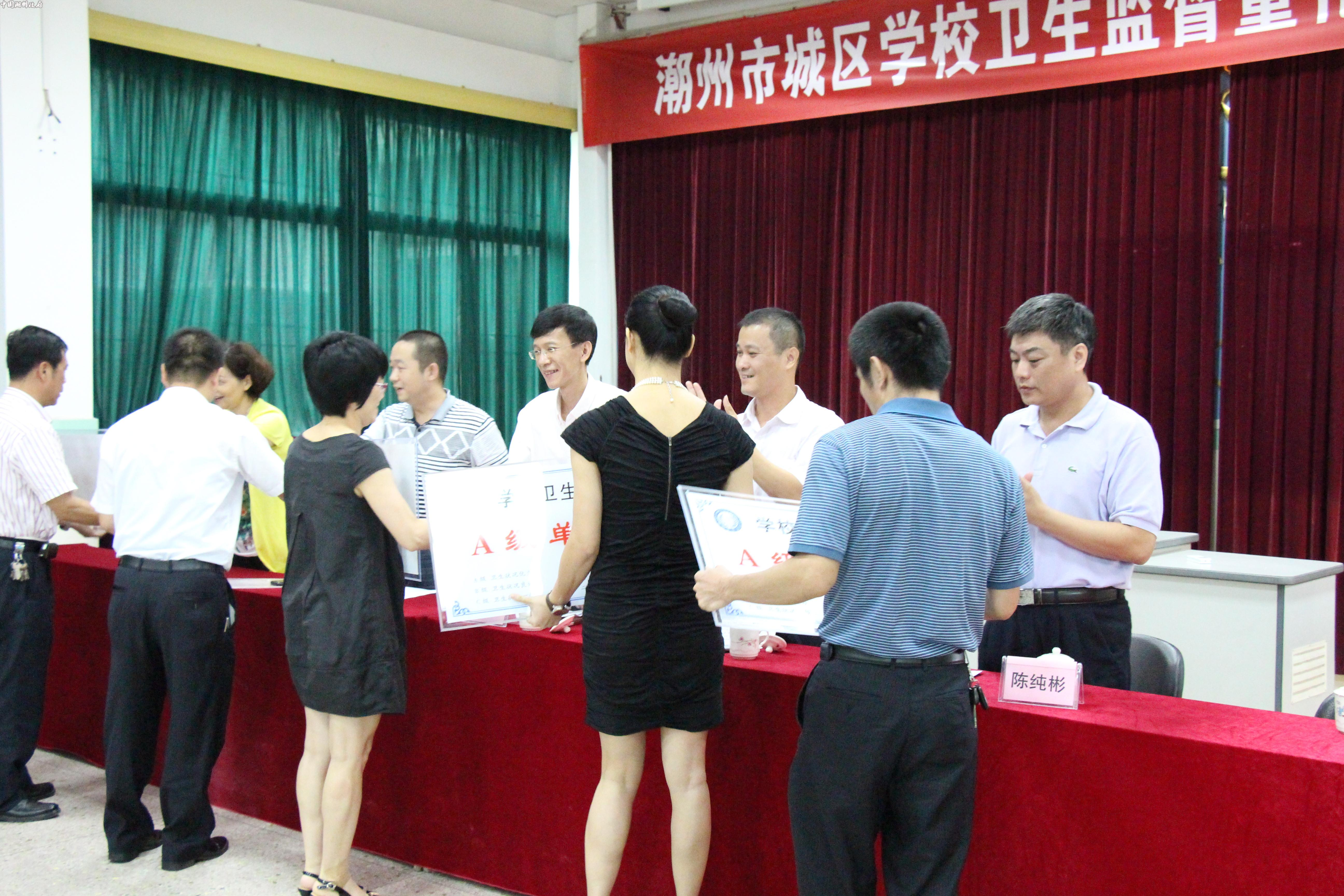 潮州市召开市城区学校卫生监督量化分级管理工作现场会 -中国潮州政