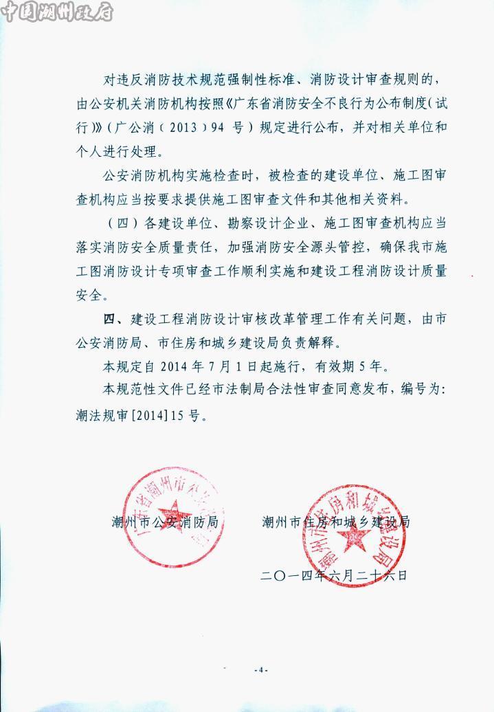 中国潮州政府网站-潮州市河流消防局、潮州市公安取水图纸工程